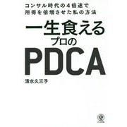 一生食えるプロのPDCA―コンサル時代の4倍速で所得を倍増させた私の方法 [単行本]