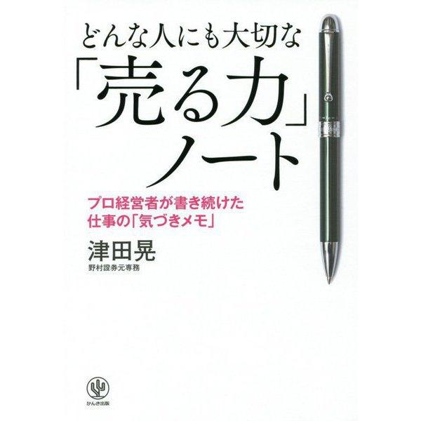 どんな人にも大切な「売る力」ノート―プロ経営者が書き続けた仕事の「気づきメモ」 [単行本]