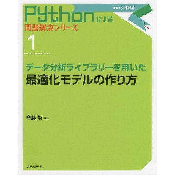 データ分析ライブラリーを用いた最適化モデルの作り方(Pythonによる問題解決シリーズ〈1〉) [単行本]