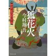 狐花火―羽州ぼろ鳶組(祥伝社文庫) [ムック・その他]