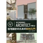 VECTORWORKS ARCHITECTで学ぶ住宅設計のためのBIM入門 [単行本]