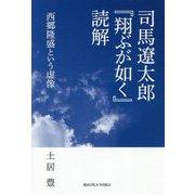 司馬遼太郎『翔ぶが如く』読解―西郷隆盛という虚像 [単行本]