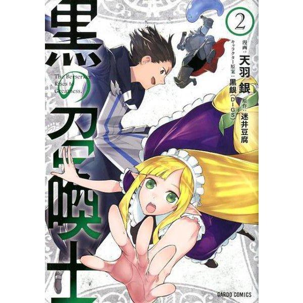 黒の召喚士 2(ガルドコミックス) [コミック]