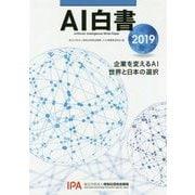 AI白書〈2019〉企業を変えるAI 世界と日本の選択 [単行本]