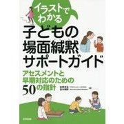 イラストでわかる子どもの場面緘黙サポートガイド―アセスメントと早期対応のための50の指針 [単行本]