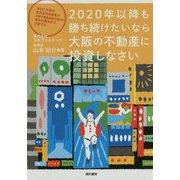2020年以降も勝ち続けたいなら大阪の不動産に投資しなさい [単行本]
