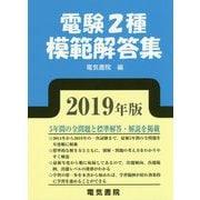 電験2種模範解答集〈2019年版〉 [単行本]