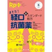 Rp.+ Vol.18No.1 [単行本]