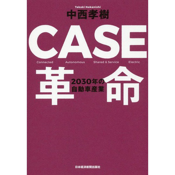 CASE革命―2030年の自動車産業 [単行本]