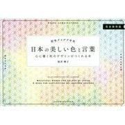 配色アイデア手帖 日本の美しい色と言葉―心に響く和のデザインがつくれる本 完全保存版 [単行本]