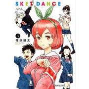 SKET DANCE 12(集英社文庫 し 66-12) [文庫]