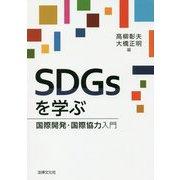 SDGsを学ぶ―国際開発・国際協力入門 [単行本]