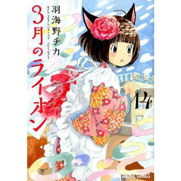 3月のライオン 14(ヤングアニマルコミックス) [コミック]