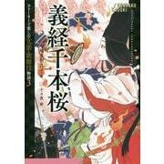 義経千本桜(ストーリーで楽しむ文楽・歌舞伎物語〈3〉) [全集叢書]