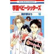 学園ベビーシッターズ 18(花とゆめCOMICS) [コミック]