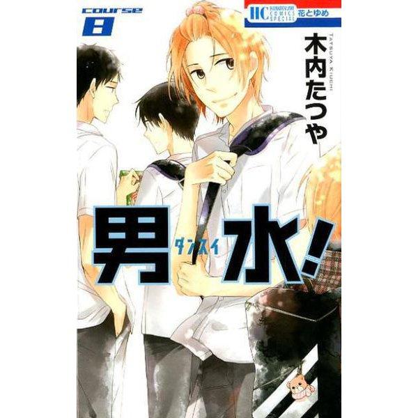 男水! 8(花とゆめCOMICS) [コミック]