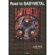 Road to BABYMETAL [単行本]