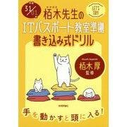平成31/01年 栢木先生のITパスポート教室準拠 書き込み式ドリル [単行本]