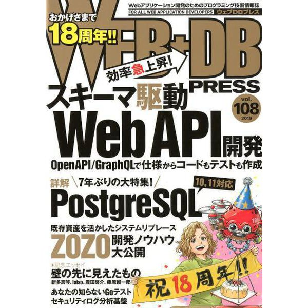 WEB+DB PRESS Vol.108 [単行本]