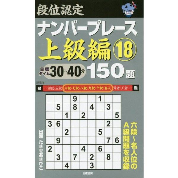 段位認定ナンバープレース―上級編〈18〉150題 [単行本]
