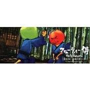 フルーティー侍林檎の果たし合い 新装版(フルーティー侍のパラパラブックス) [単行本]