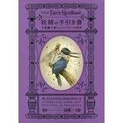妖精の手引き書―不思議で美しいフェアリーの世界 [絵本]