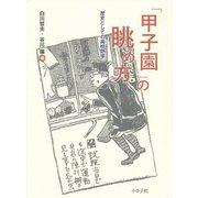 「甲子園」の眺め方―歴史としての高校野球 [単行本]