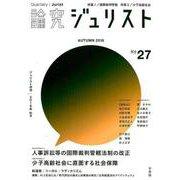 論究ジュリスト2018年秋号(27号): ジュリスト増刊 [ムックその他]