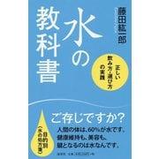 水の教科書―正しい飲み方・選び方の実践 [単行本]