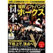 プロ野球SMBC日本シリーズ2018総括BOOK (COSMIC MOOK) [ムックその他]