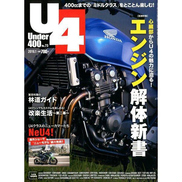 Under (アンダー) 400 2019年 01月号 [雑誌]