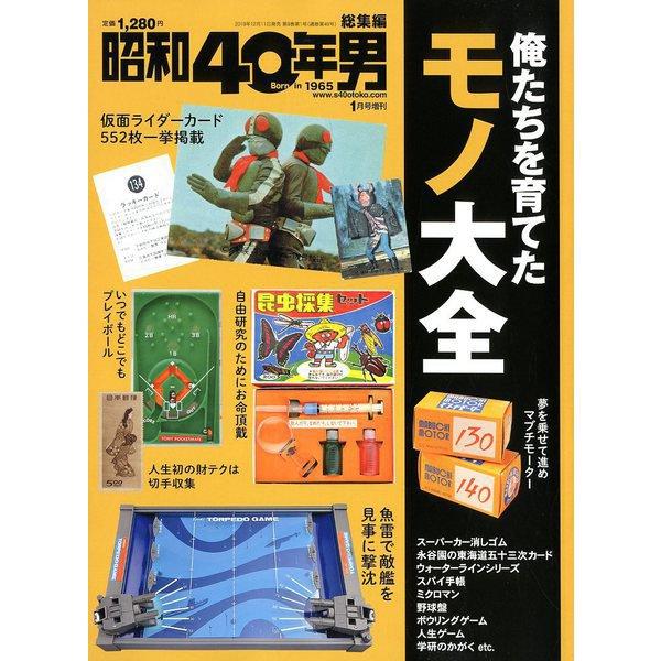 増刊昭和40年男 2019年 01月号 [雑誌]