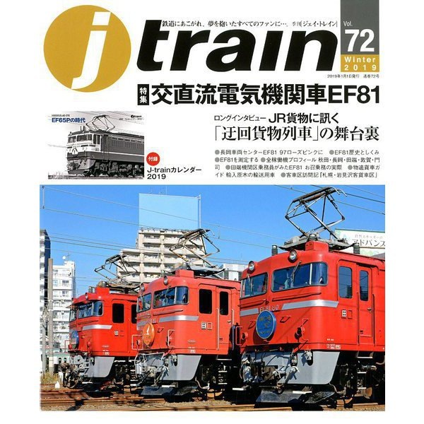 j train (ジェイトレイン) 2019年 01月号 [雑誌]