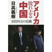 アメリカに敗れ去る中国―安倍外交の危機 [単行本]