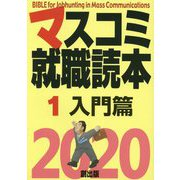 マスコミ就職読本〈1〉入門篇〈2020年度版〉 [単行本]