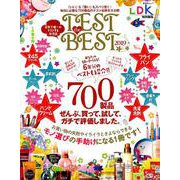 TEST the BEST 2019 (晋遊舎ムック) [ムックその他]