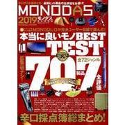 MONODAS 2019 (100%ムックシリーズ) [ムックその他]