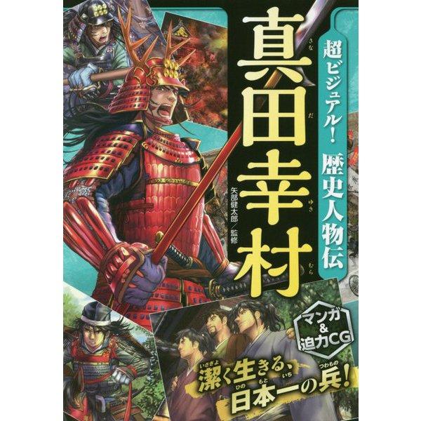 超ビジュアル!歴史人物伝 真田幸村 [単行本]