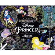 Disney Princess with VILLAINS-大人のためのヒーリングスクラッチアート [単行本]