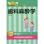 歯科国試パーフェクトマスター 歯科麻酔学 [全集叢書]