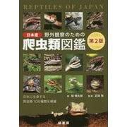 野外観察のための日本産爬虫類図鑑 第2版 [単行本]