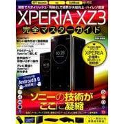 XperiaXZ3完全マスターガイド (英和ムック らくらく講座シリーズ) [ムックその他]