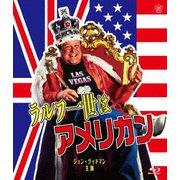 ラルフ一世はアメリカン