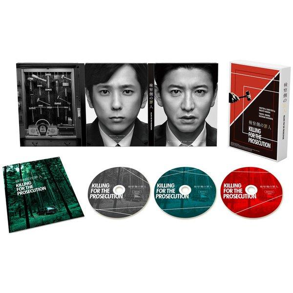 検察側の罪人 豪華版 [Blu-ray Disc]