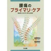 腰痛のプライマリ・ケア―腰痛者と向き合う時の必携書 [単行本]