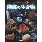 深海の生き物(はっけんずかんプラス) [図鑑]