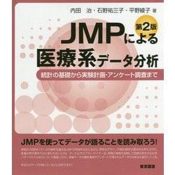 JMPによる医療系データ分析―統計の基礎から実験計画・アンケート調査まで [単行本]