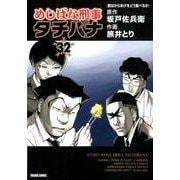 めしばな刑事タチバナ 32(トクマコミックス) [コミック]