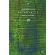 歌集 音程―INTERVALLE(ユニヴェール〈9〉) [単行本]