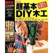 超基本DIY木工 新版-道具の選び方・使い方から簡単作品づくりまで(Gakken Mook DIY SERIES) [ムックその他]